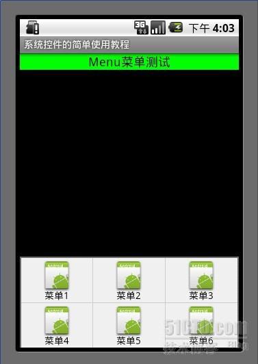 Android游戏开发教程之三:最全的系统控件界面用法汇总