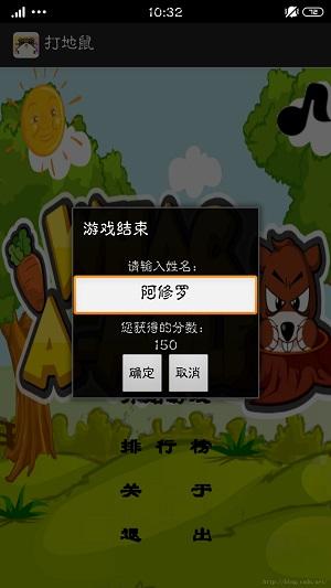 Android游戏开发之打地鼠(一、需求分析与设计)