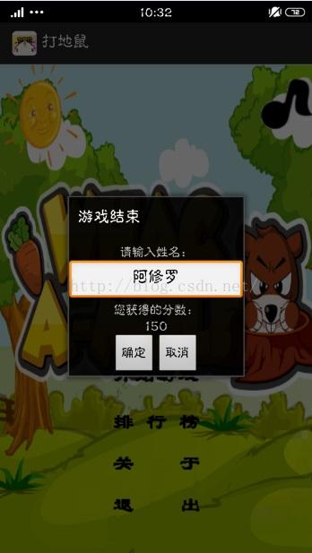 Android游戏开发之打地鼠(四、游戏结束和数据存储)