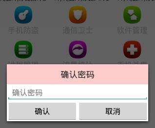 Android手机卫士(十八):是否有密码区分对话框类型