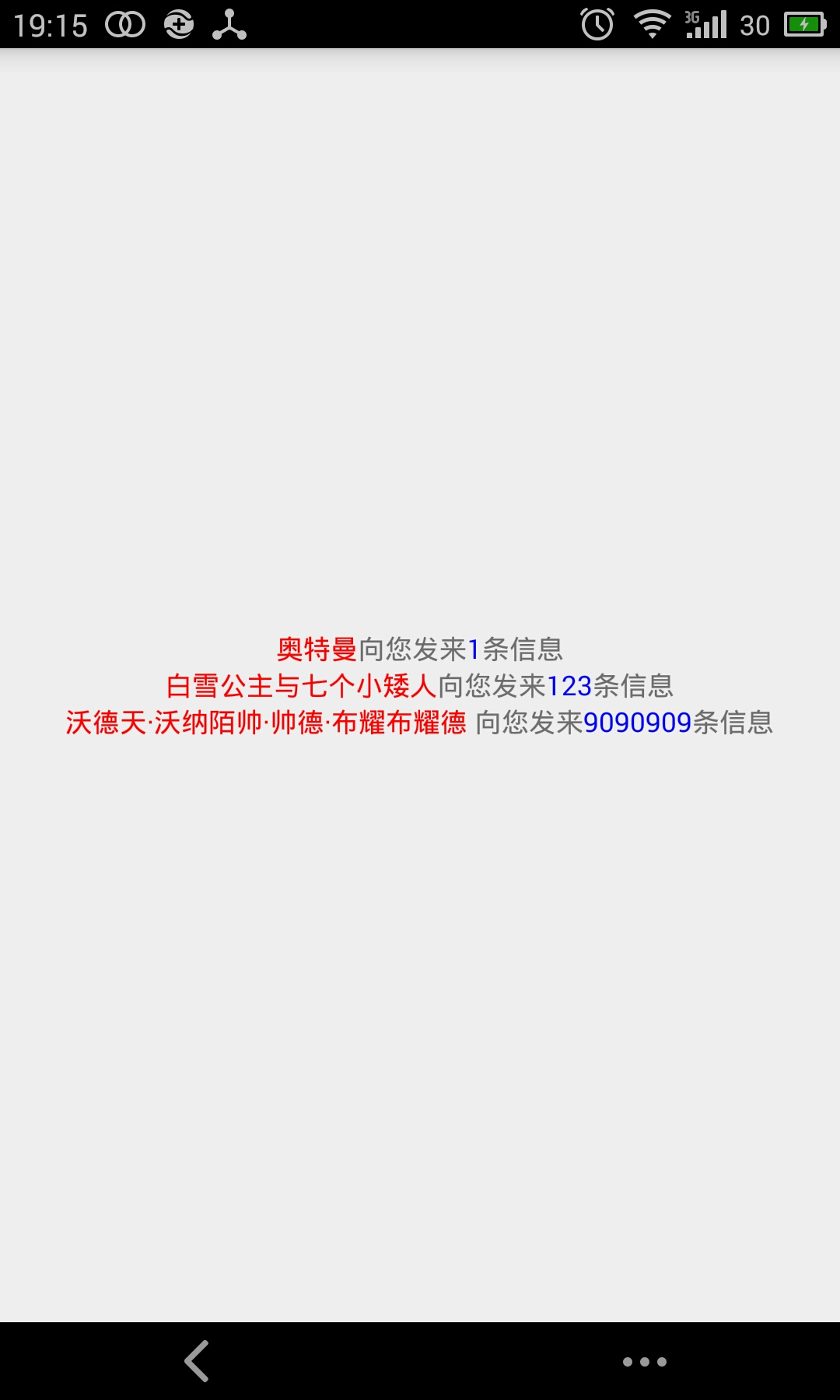 Android TextView如何显示html样式的文字
