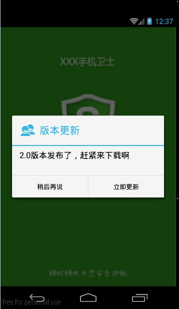Android手机卫士(四):弹出对话框