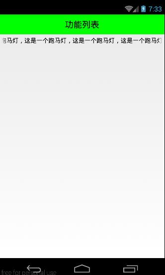 Android手机卫士(十一):自定义控件(获取焦点的TextView)