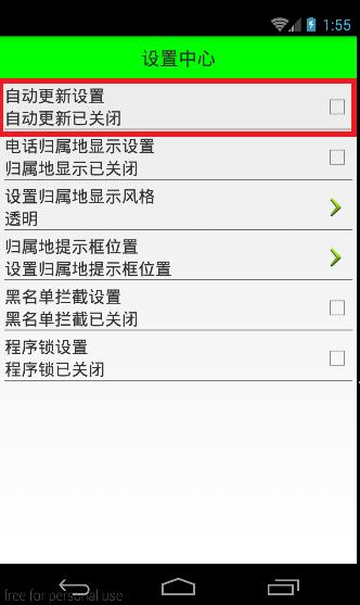 Android手机卫士(十三):实现设置界面的一个条目布局结构