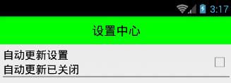 Android手机卫士(十五):选中SettingItemView条目状态切换