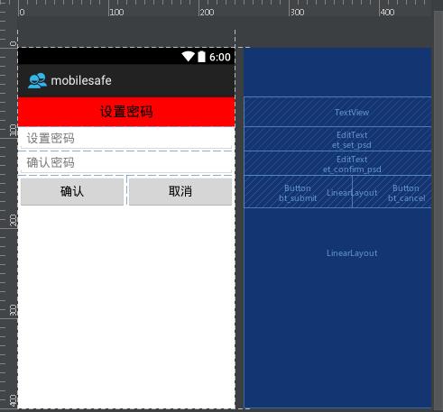 Android手机卫士(十九):设置密码对话框