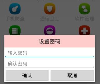 Android手机卫士(二十):对话初次设置密码验证过程