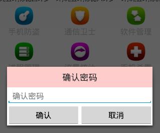 Android手机卫士(二十一):确认密码对话框编写