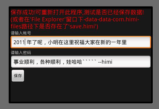 Android游戏开发12:使用SharedPreference与FIleInputStream/FileOutputStream保存数据