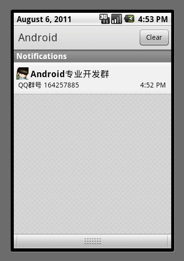 Android应用开发教程之十:应用程序通信