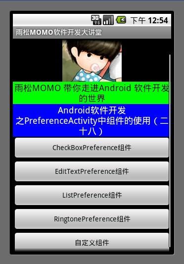 Android应用开发教程之十一:应用程序PreferenceActivity