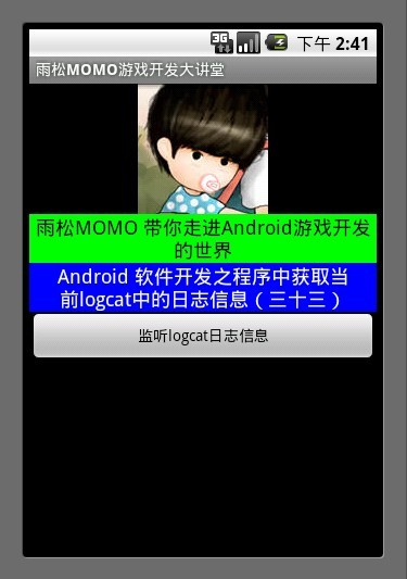 Android应用开发教程之十四:获取日志信息