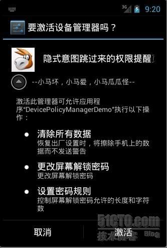 Android应用开发教程之二十三:应用程序屏幕锁定详解