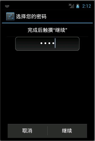 Android应用开发教程之二十四:屏幕锁定详解