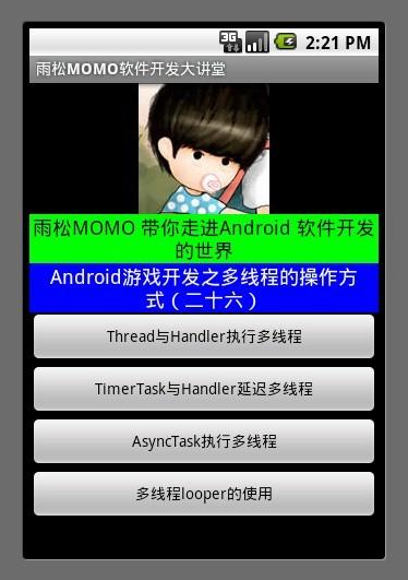Android游戏开发教程之十六:多线程的操作方式