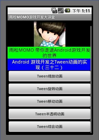 Android游戏开发教程之十九:Tween动画的实现