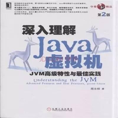 深入理解Java虚拟机:JVM高级特性与最佳实践