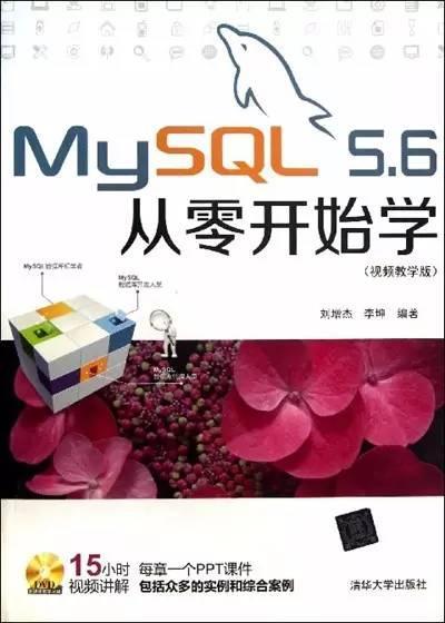 MySQL5.6从零开始学