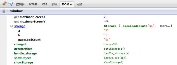 详解HTML5 LocalStorage本地存储