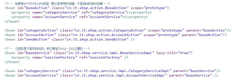 SSH电商项目实战之二:基本增删查改、Service和Action的抽取以及使用注解替换xml