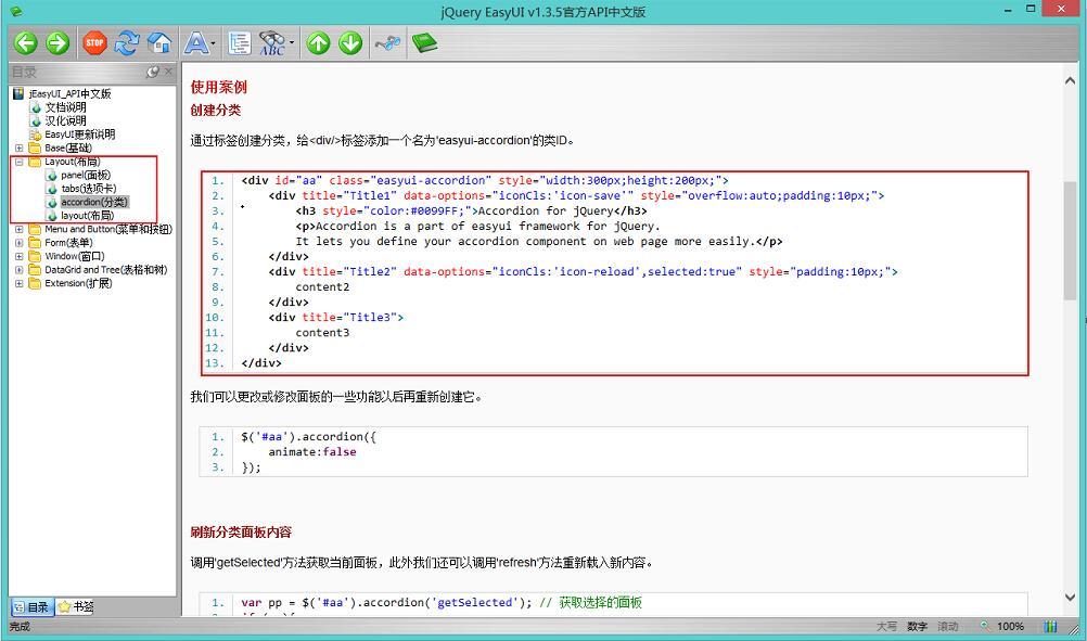 SSH电商项目实战之三:使用EasyUI搭建后台页面框架