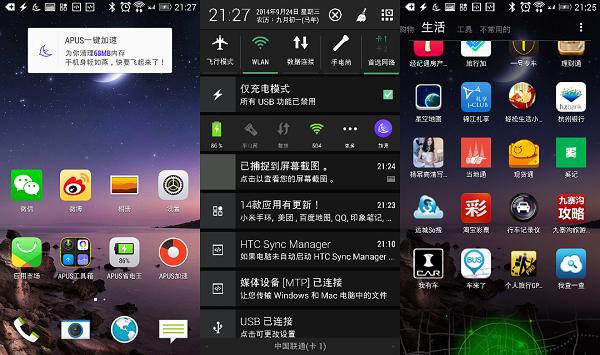 小米、360和腾讯的手机桌面(Launcher)之争