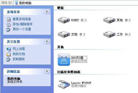 """怎样删除""""我的电脑""""中的360云盘图标"""