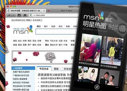 MSN中国拥6000万用户 欲进军电商领域