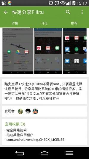 如何寻觅Android优质应用
