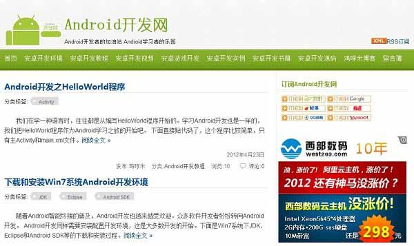 鸡啄米博客改版 Android开发网上线