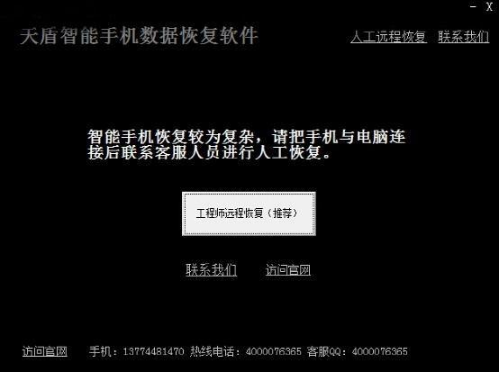 Android手机文件误删了怎么恢复