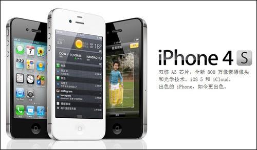 iPhone4S正式接受预定