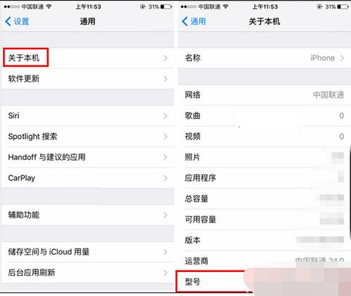 教你怎么辨别iPhone SE是正品行货还是翻新机